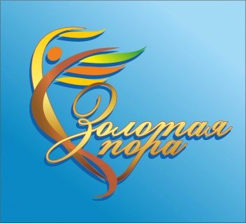 Завтра в Якутске стартует фестиваль «Золотая пора 60+»