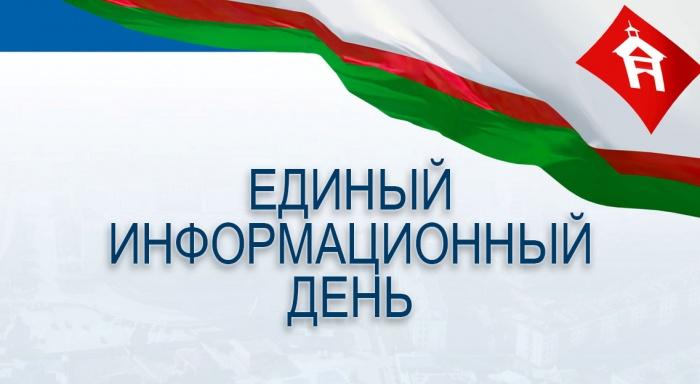 25 октября – Единый информационный день в Якутске