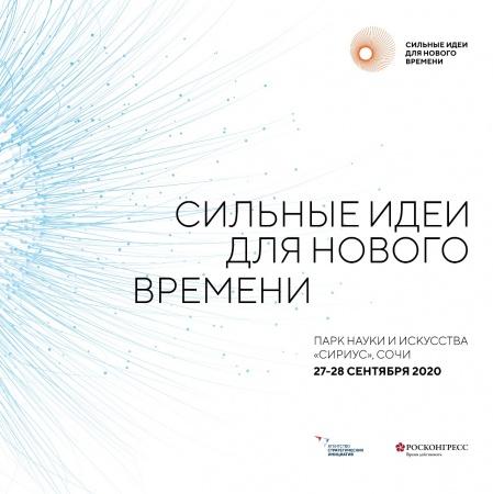 Приглашаем к участию в федеральный форум «Сильные идеи для нового времени»