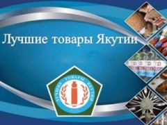 О начале приема конкурсных заявок муниципального тура конкурса «Лучшие товары Якутии»