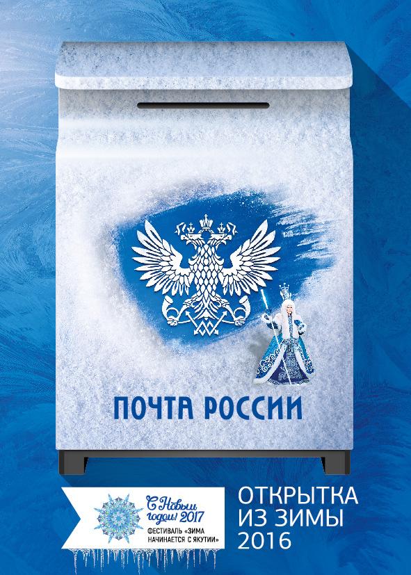 Открытки почтой почта россии