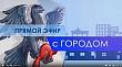"""Сегодня на канале «Россия 24» состоится прямой эфир с руководителем МКУ """"СЭГХ"""" Айаалом Егиновым"""