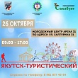 В столице состоится выставка «Якутск туристический»