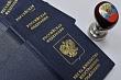 Изменился порядок получения разрешения на временное проживание и вида на жительство