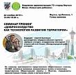 В Якутске состоится семинар-тренинг «Добрососедство как технология развития территории»