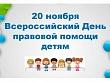 Прокуратура Якутска проведет «горячую линию»  по приему сообщений о нарушении прав детей
