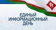 28 февраля - Единый информационный день в Якутске