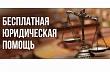 Жителям Якутска оказывают дистанционную юридическую помощь