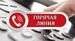 В Якутске на горячую линию по дистанционному обучению поступило 30 звонков