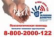 В Якутске организована дистанционная психолого-педагогическая помощь учащимся, родителям и учителям