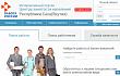 В Центр занятости населения продолжают поступать заявления через портал «Работа в России»