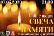 Акция «Свеча памяти» состоится 7 мая в дистанционном формате