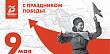 Библиотеки города Якутска представляют онлайн-программу ко Дню Победы
