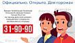 В Окружной администрации города Якутска начала работу Единая телефонная приемная