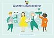 Библиотеки Якутска переходят на новый формат добровольческой деятельности