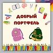 В Якутске стартовала акция «Добрый портфель»