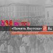 Якутск в годы войны: виртуальная выставка «Память Якутска»