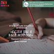 Сардана Авксентьева поздравила победителей детского конкурса «Если бы я был мэром»