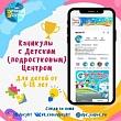 Детский (подростковый) Центр Якутска организовал онлайн-площадку «Осенние каникулы»