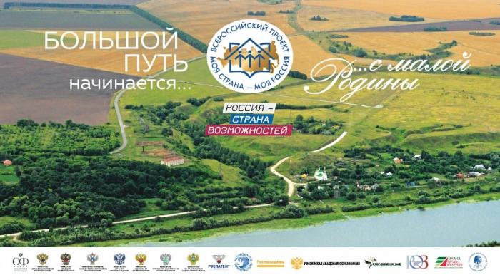 Конкурс «Моя страна - моя Россия»