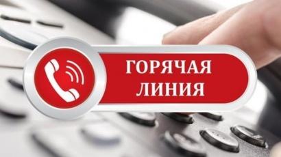 Горожане могут позвонить на «горячую линию» прокуратуры