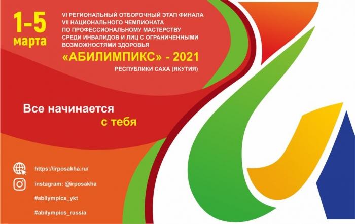 Финал VII Национального чемпионата по профессиональному мастерству «Абилимпикс» - 2021 Республики Саха (Якутия)