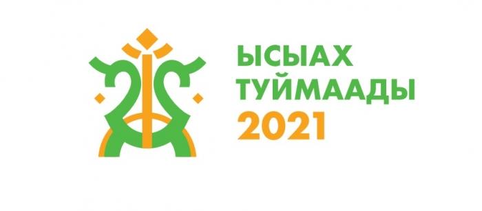 ПРОГРАММА национального праздника «Ысыах Туймаады – 2021» (дистанционный формат)