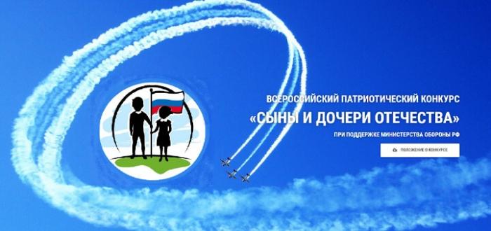 VI Всероссийский патриотический конкурс «Сыны и дочери Отечества»