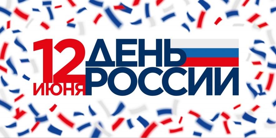 Как в Якутии отметят День России