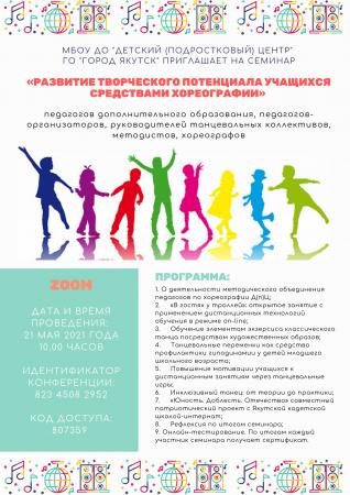 Семинар «Развитие творческого потенциала учащихся средствами хореографии»