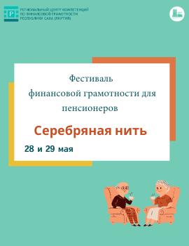 Фестиваль финансовой грамотности для пенсионеров «Серебряная нить»