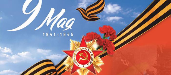Программа праздничных мероприятий, посвященных 76-й годовщине Победы в Великой Отечественной войне 1941-1945 гг.