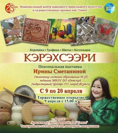 Персональная выставка «Кэрэхсээри»  Ирины Николаевны Сметаниной