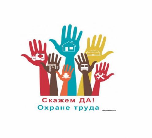 Городской конкурс «Лучший специалист по охране труда»