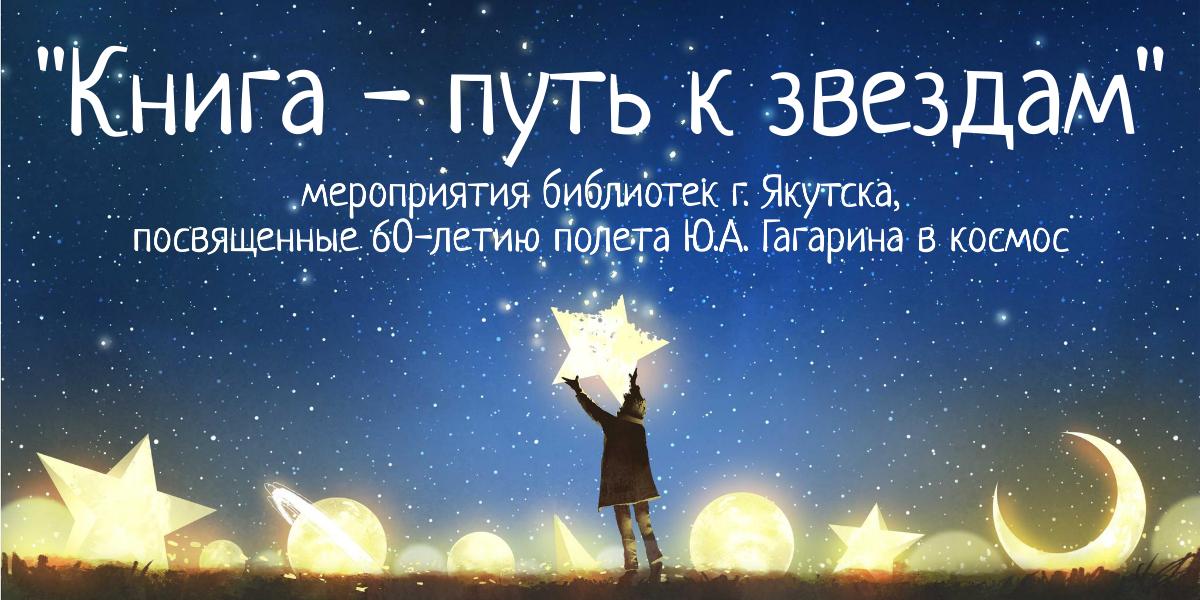 Книга – путь к звездам: мероприятия библиотек Якутска к 60-летию полета Юрия Гагарина в космос