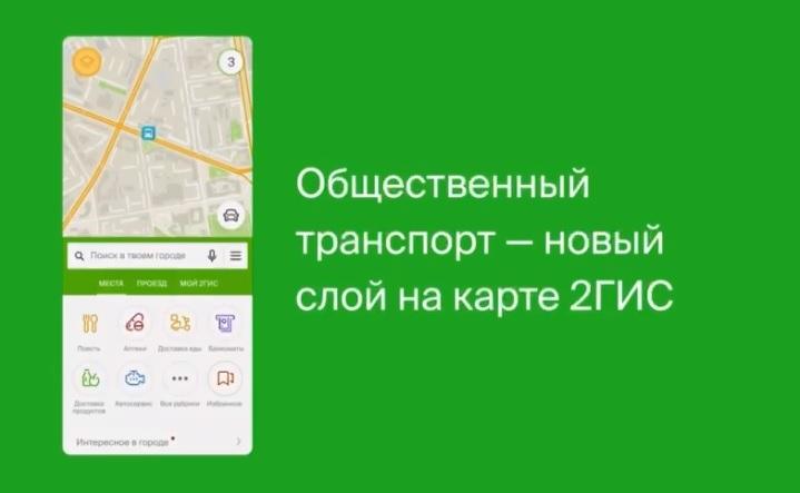 2ГИС покажет движение автобусов на карте Якутска