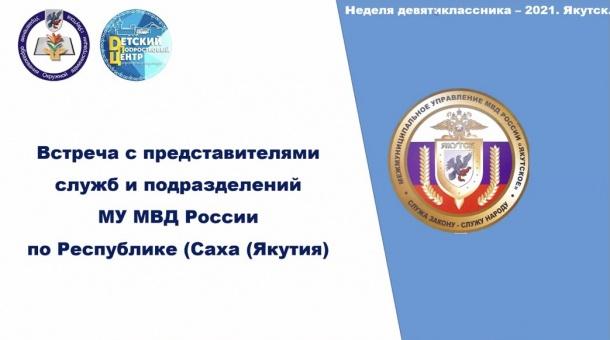 Сотрудники МВД России «Якутское» рассказали школьникам о своей работе