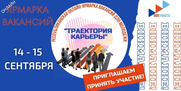 II республиканская онлайн-ярмарка для молодых граждан «Траектория карьеры»