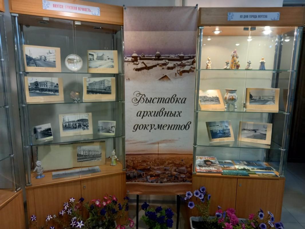 Генеральный план города Якутска 1821 года и фотографии 50-х годов можно увидеть на выставке в Якутске