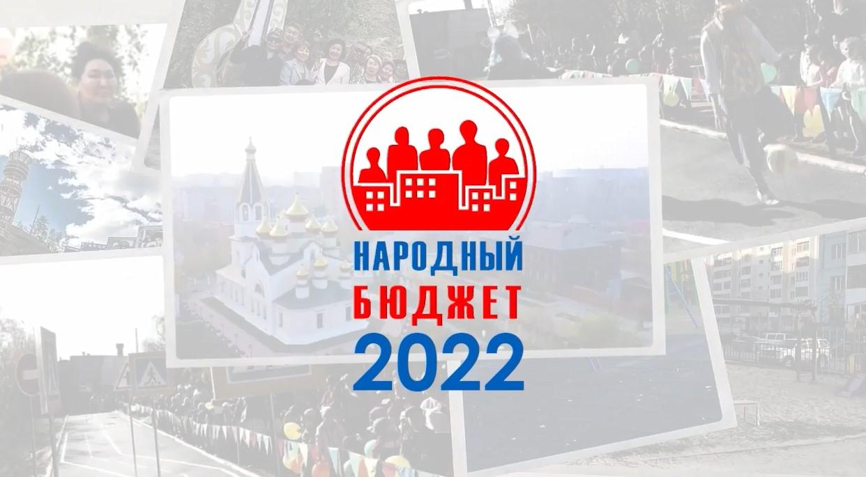 Успейте подать заявку на «Народный бюджет-2022»
