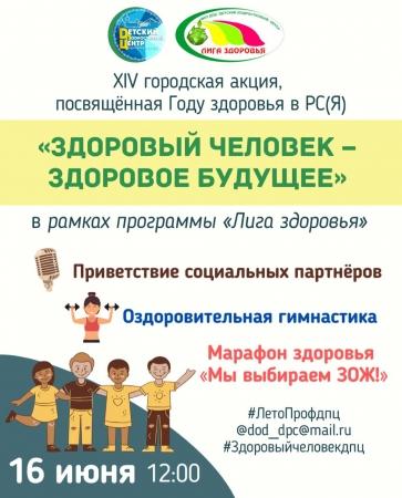Городская акция «Здоровый человек - здоровое будущее»