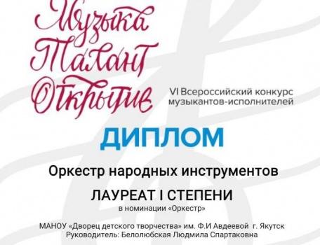 Детский оркестр Якутска – победитель российского конкурса