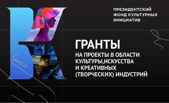 Конкурс президентских грантов в сфере культуры, искусства и креативных (творческих) индустрий