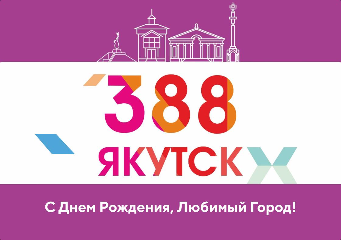 388-летие со дня основания города Якутска