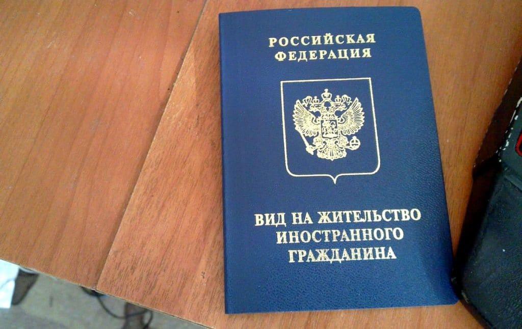 Об изменениях в миграционном законодательстве Российской Федерации