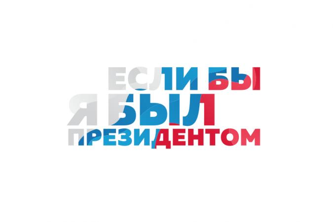 III Всероссийский конкурс молодежных проектов «Если бы я был Президентом»