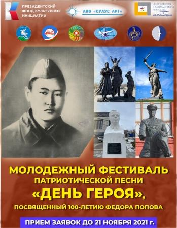 Молодежный фестиваль патриотической песни «День Героя» к 100-летию Ф. Попова