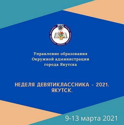 «Неделя девятиклассника-2021. Якутск»