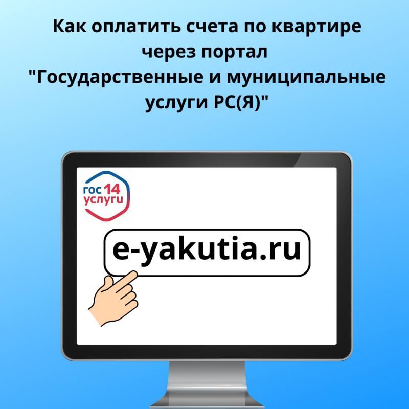 На портале «Государственные и муниципальные услуги РС(Я)»  обновилась система оплаты за жилищно-коммунальные услуги