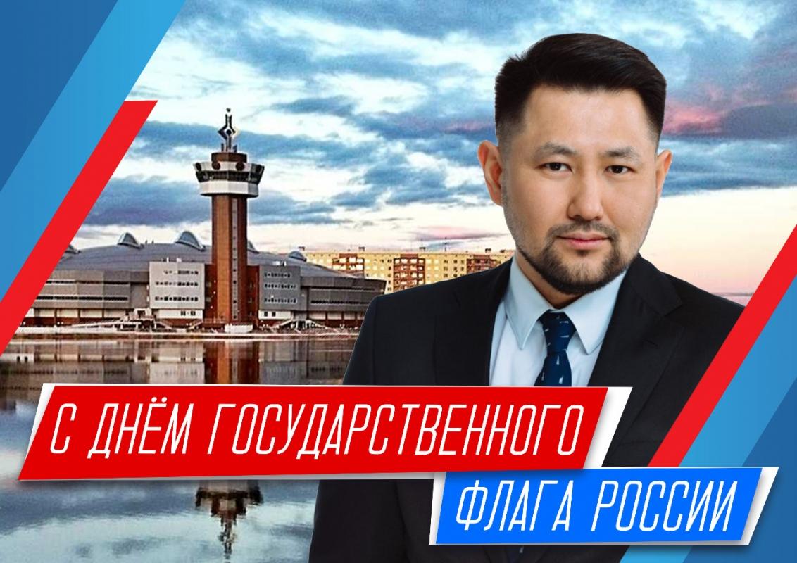 Евгений Григорьев поздравляет с Днем Государственного флага Российской Федерации